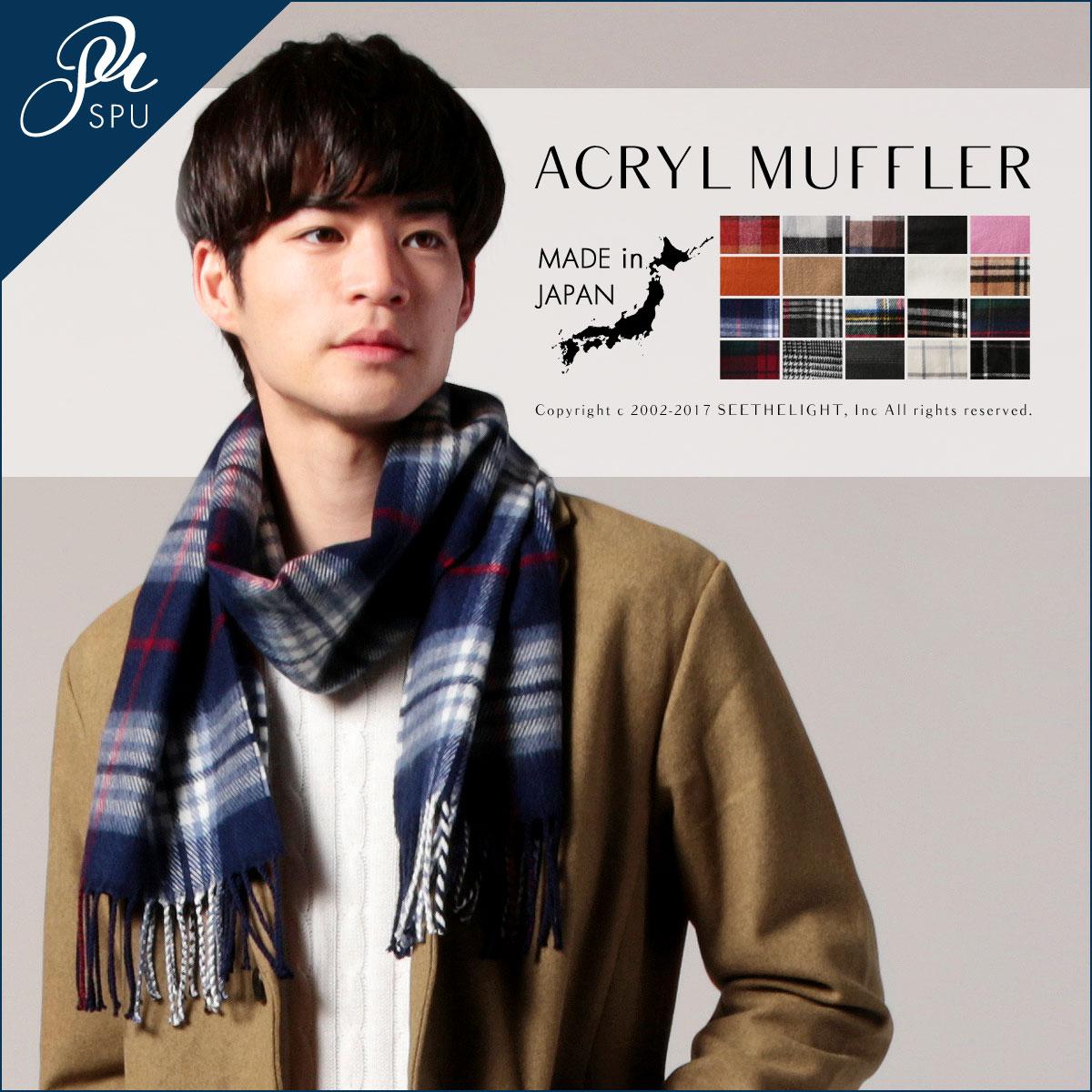 メンズ マフラー メンズファッション 冬 小物 日本製 アクリル 起毛 マフラー ASTARISK アスタリスク