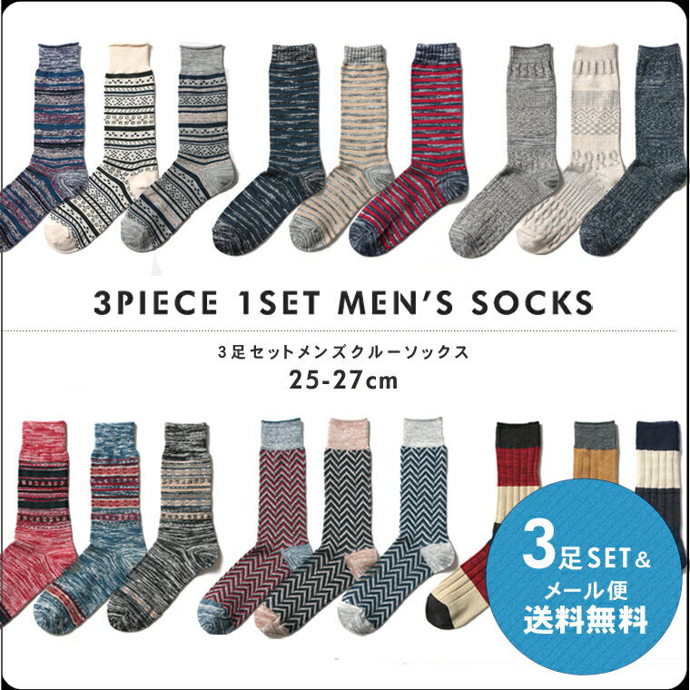 【セール対象】クルーソックス 靴下 メンズ 男性 25-27 ふくらはぎ丈 ギフト プレゼント ボーダー 杢 ヘリンボーン ネイティブ柄 フォークロア