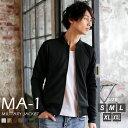 【★】MA-1 メンズ ブランド カジュアル ジャケット フライトジャケット ジャージ ストレッチ ライトアウター アウタ…