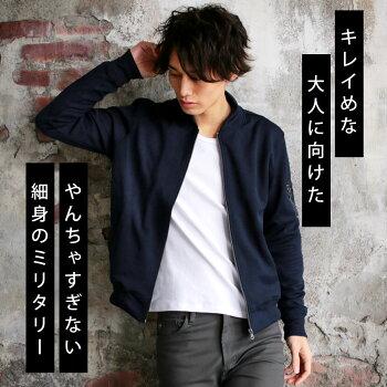 大人向けMA-1ジャケット