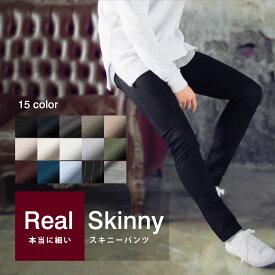 スキニーパンツ メンズ カラーパンツ スリムパンツ ストレッチ テーパード オールシーズン 大きいサイズ 小さいサイズ S M L XL ブラック ネイビー チャコール モカ ベージュ ホワイト