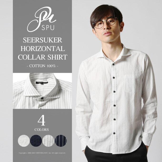 メンズ シャツ 春 メンズファッション コットン シアサッカー ホリゾンタルカラー 長袖 シャツ Buyer's Select バイヤーズセレクト