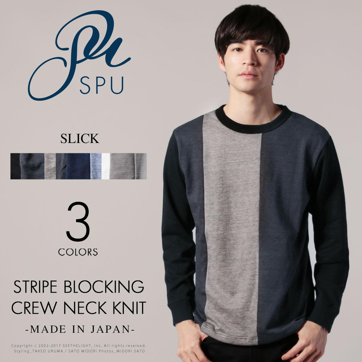 【セール対象】メンズ ニットソー 日本製 ストライプ ブロッキング 長袖 クルー ネック ニットソー 裏毛 SLICK スリック