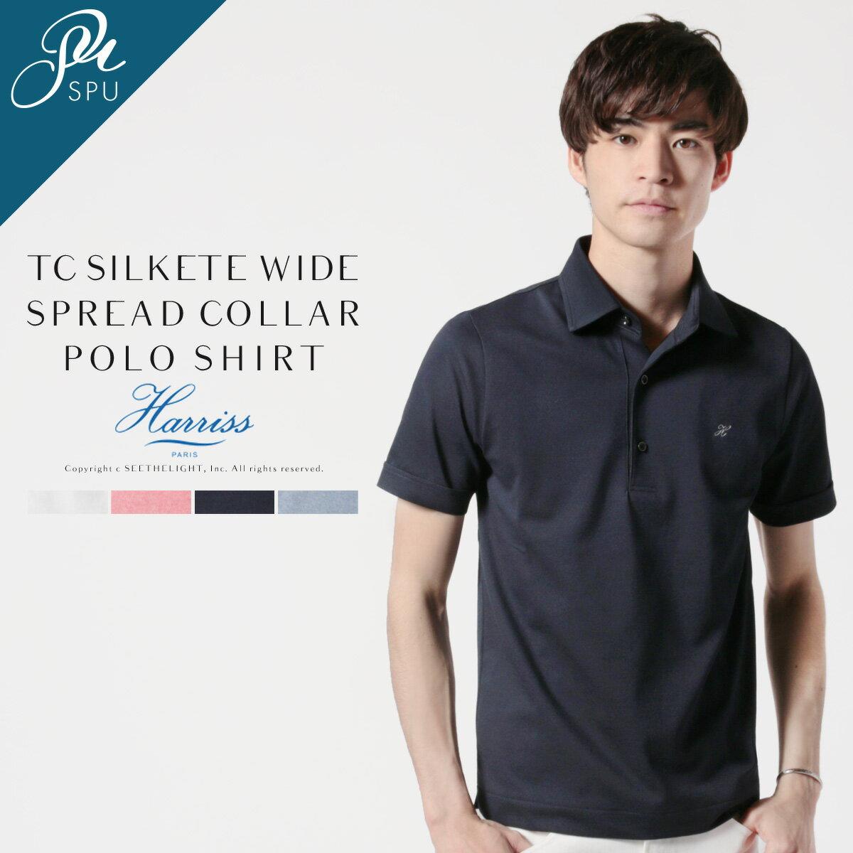 メンズ ポロシャツ メンズファッション TC シルケット 鹿の子 ワイドスプレッドカラー 半袖 ポロシャツ Harriss ハリス