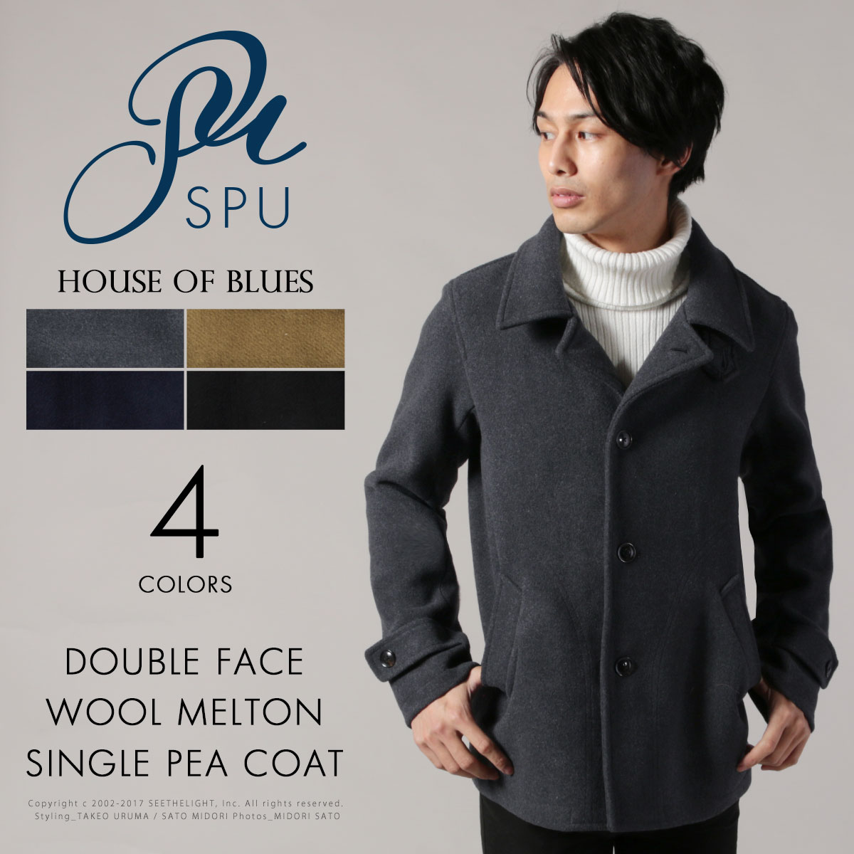【セール対象】メンズ アウター 秋 冬 ダブル フェイス ウール メルトン シングル Pコート ピーコート コート HOUSE OF BLUES ハウスオブブルース