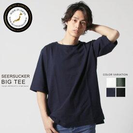 メンズ Tシャツ メンズファッション S M L XL 日本製 シアサッカー 天竺 ビッグ Tee Upscape Audience アップスケープオーディエンス AUD1958