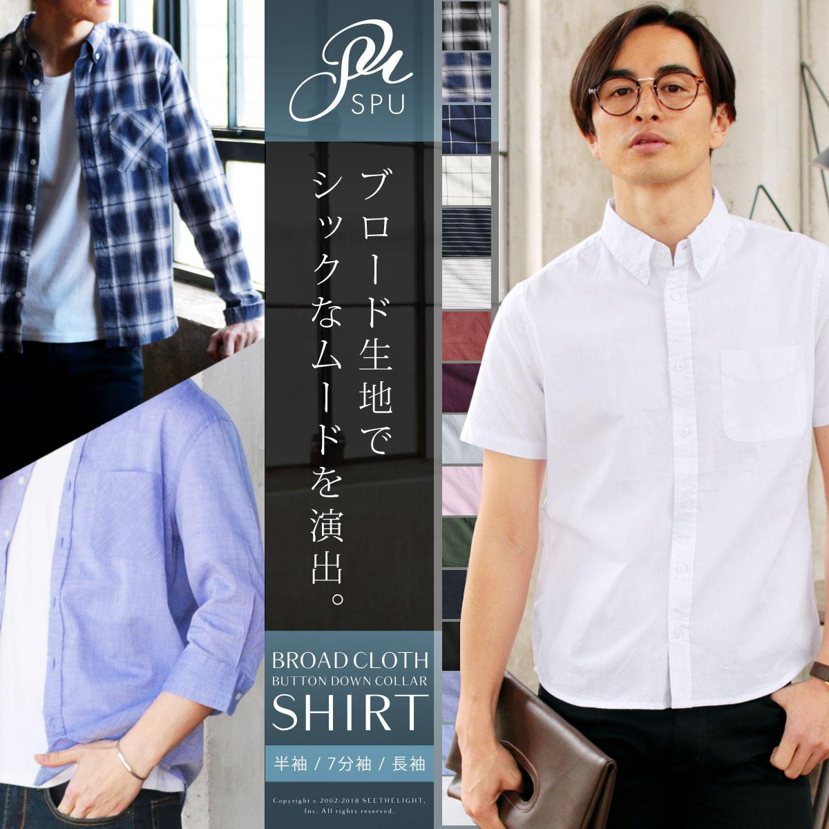 【メール便送料無料】シャツ メンズ 長袖 七分袖 半袖 カジュアルシャツ ボタンダウン 春 新作 綿100% ブロード
