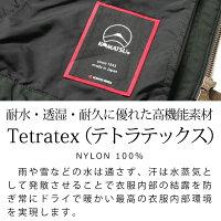 テトラテックス