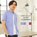 ブロードシャツ バンドカラーシャツ メンズシャツ メンズ シャツ ブロード 半袖 七分袖 綿 100% バンドカラー SPU スプ
