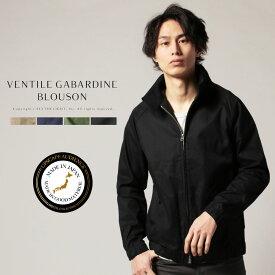 スイングトップブルゾン ジャケット ライトアウター 日本製 VENTILE ギャバ G9 スタンド ブルゾン Upscape Audience アップスケープ オーディエンス AUD180846