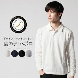 長袖ポロシャツ メンズ 春 コーデ 夏 ブランド 日本製 機能性素材 涼しい ホワイト ブラック グレー ネイビー綿 鹿の子 Upscape Audience アップスケープオーディエンス AUD6075