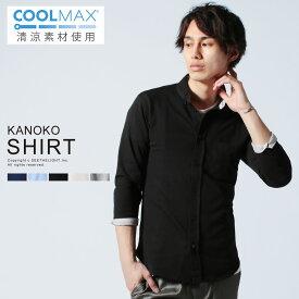 シャツ メンズ COOLMAX クールマックス 鹿の子 ストレッチ 長袖 7分袖 涼しい ボタンダウン
