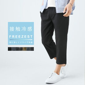 クロップドパンツ メンズ エアパンツ イージーパンツ テーパードパンツ メンズファッション 軽い ボトムス 夏服 夏用 冷たい ひんやり 涼しい 接触冷感 【2021hit】