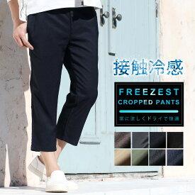 クロップドパンツ メンズ エアパンツ イージーパンツ テーパードパンツ メンズファッション 軽い ボトムス 夏服 夏用 冷たい ひんやり 涼しい 接触冷感