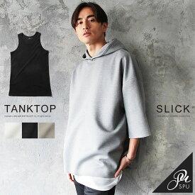 タンクトップ メンズ ブランド ポリエステル 綿 ホワイト ブラック ベージュ インナー レイヤード メッシュ編み SLICK スリック 5255519
