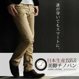 日本制立体切割弹力斜纹裤裤子男人男士听众观众 SPUTNICKS 人造卫星