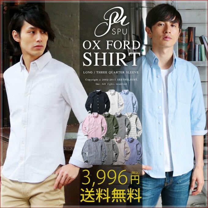 【送料無料】シャツ メンズ 長袖 7分袖 カジュアルシャツ オックスフォードシャツ ボタンダウン ストライプ メンズファッション