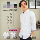 【★】 シャツ メンズ カジュアル カジュアルシャツ ボタンダウンシャツ オックスフォードシャツ ストレッチシャツ ビ…