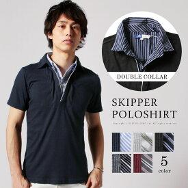SPU スプ ポロシャツ シャツ メンズ カジュアル スキッパー 二枚襟 テレコ 生地 半袖 ストライプ プレゼント ギフト