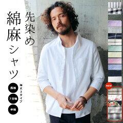 綿麻ストレッチ長袖/7分袖/半袖シャツ