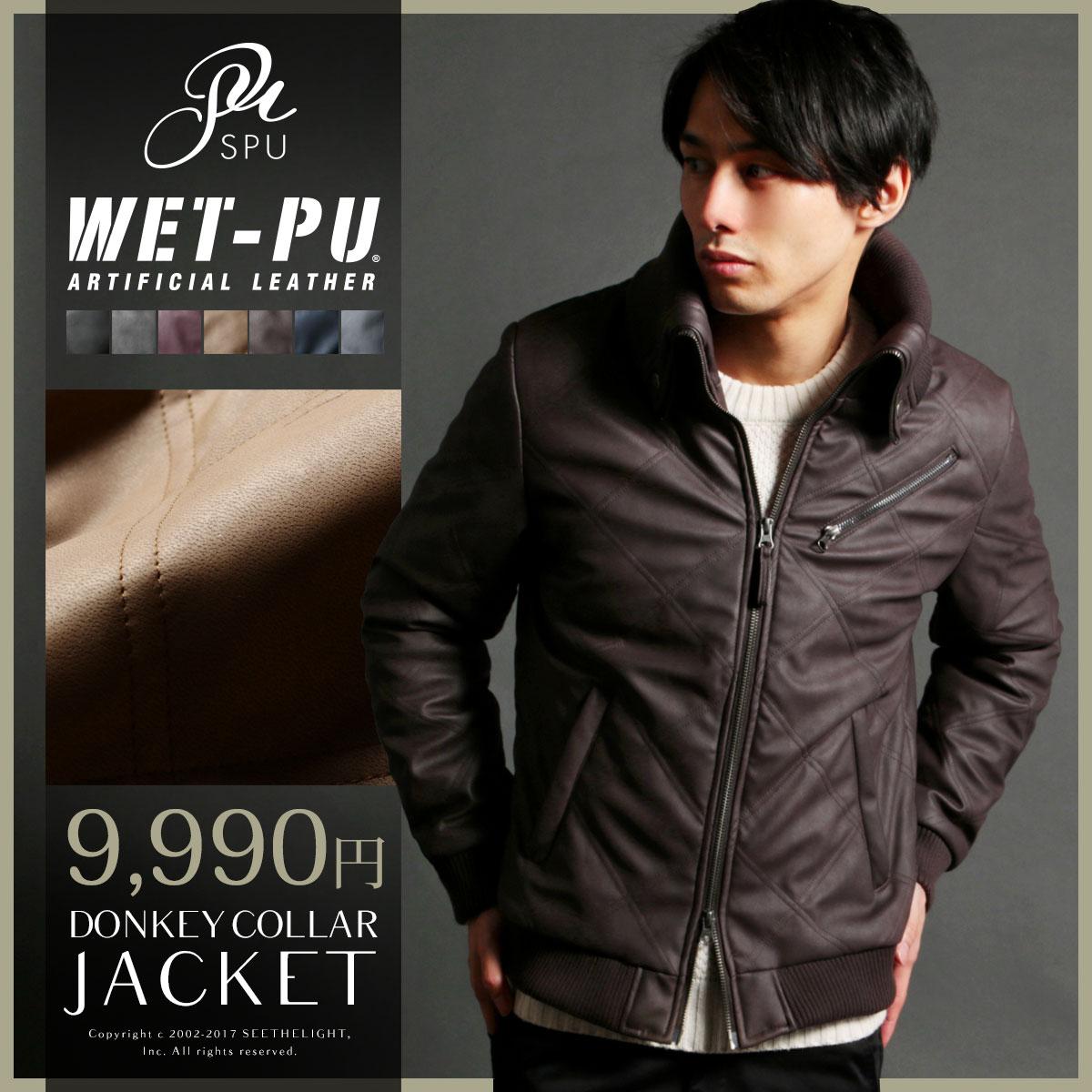 WET-PU 中綿 ドンキー襟 ジャケット アウター SPU スプ〓予約販売・11月下旬頃発送予定〓