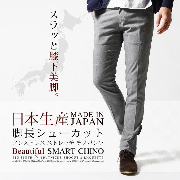 シューカットパンツ メンズ ブランド 日本製 チノパン ブーツカット シューカット スリム レギュラー ストレッチ チノ パンツ メンズ PANTS 男性 BIG SMITH ビッグスミス SPU〓予約販売・3月中旬頃発送予定〓