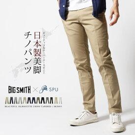 BIG SMITH ビッグスミス SPU スプ スキニーパンツ メンズ スキニー チノパン チノパンツ ビジネスパンツ テーパード ストレッチ 日本製 〓予約販売・11月中旬頃発送予定〓