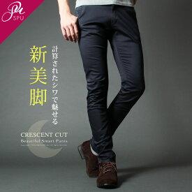 スキニーパンツ メンズ パンツ 日本製 コーマ高密度サテンストレッチ クレッセントカット SPU(スプ)