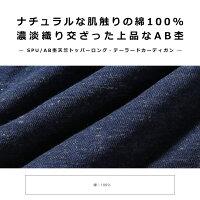 肌触りのいい綿100%のAB杢天竺を使用