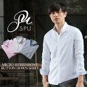 【まとめ割対象】春 メンズファッション ミクロヘリンボーン ストライプ ブロード 長袖シャツ SPU スプ