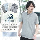 ポロシャツ メンズ 春 メンズファション 杢調 立体ボーダー 半袖 父の日 ポロシャツ 半袖 SPU スプ ボーダー
