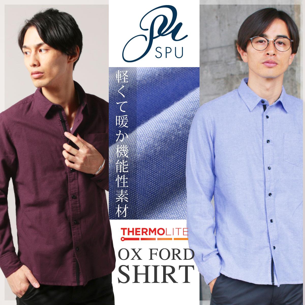 【セール対象】メンズ シャツ メンズファッション 機能性素材 サーモライト オックスフォード 長袖 シャツ SPU スプ