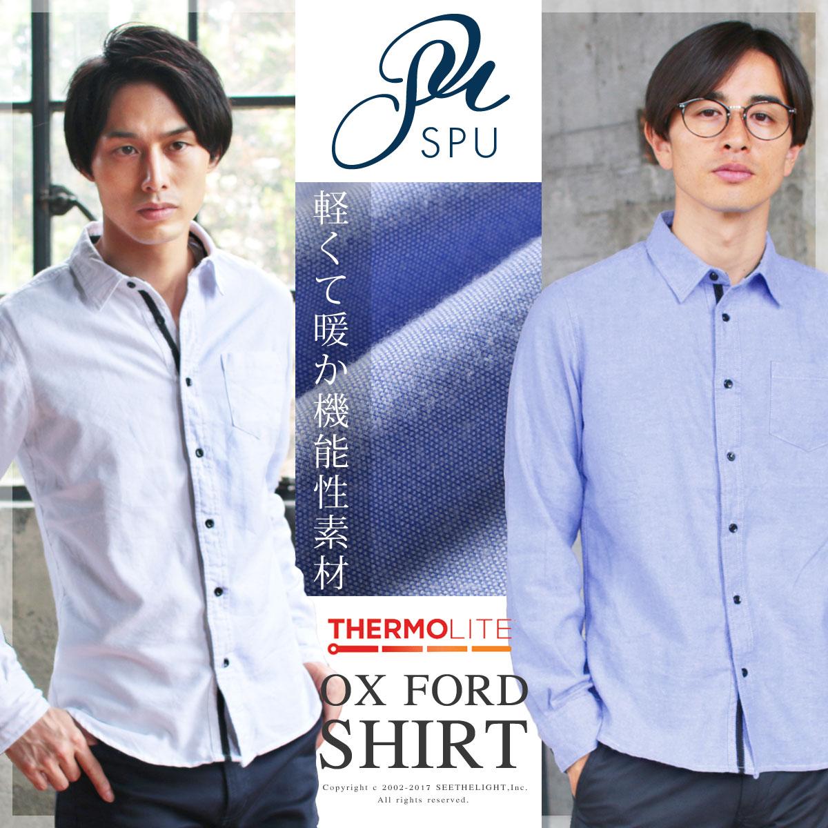 メンズ シャツ メンズファッション 機能性素材 サーモライト オックスフォード 長袖 シャツ SPU スプ