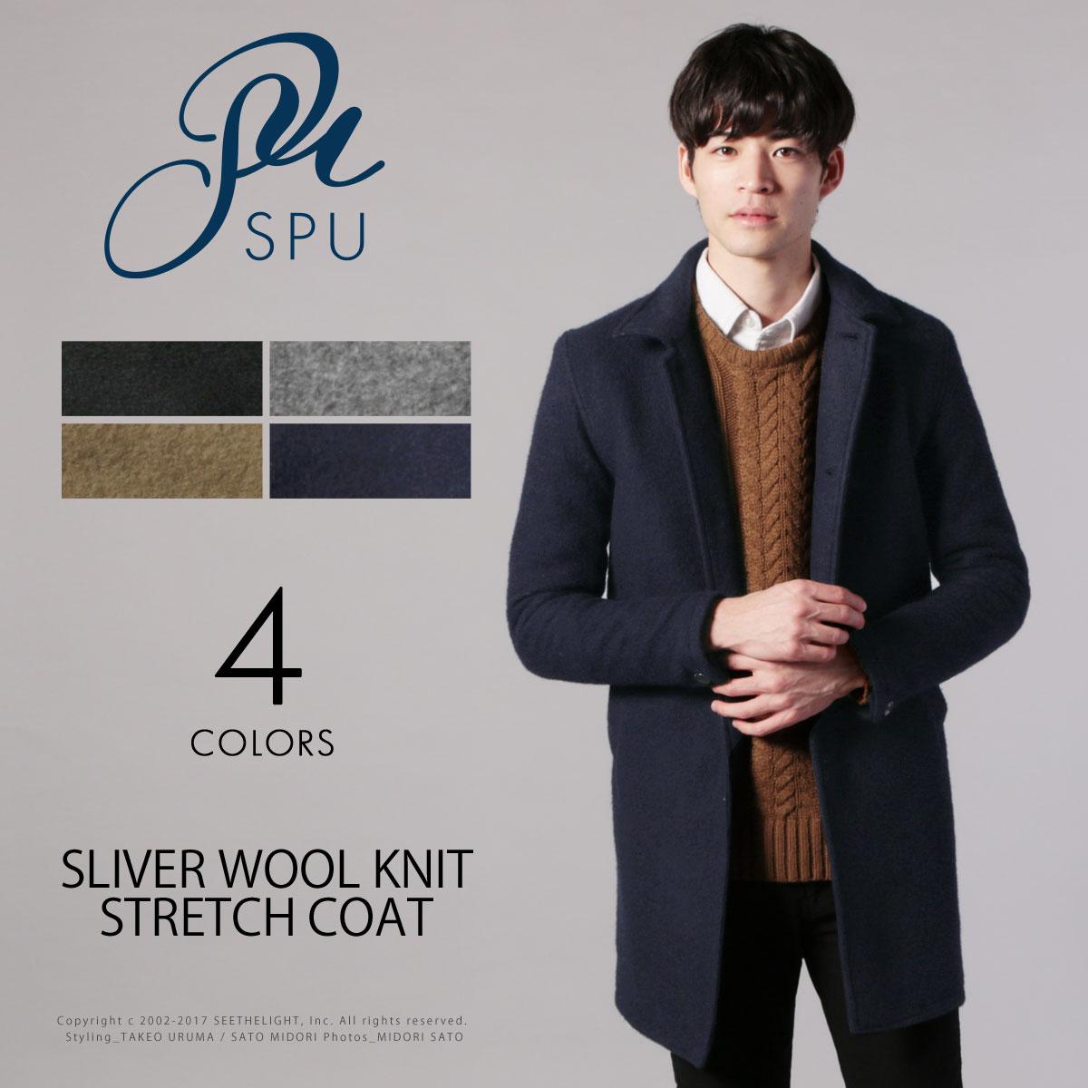 【セール対象】メンズ コート アウター スライバー ウール ニット ストレッチ ステンカラー コート SPU スプ