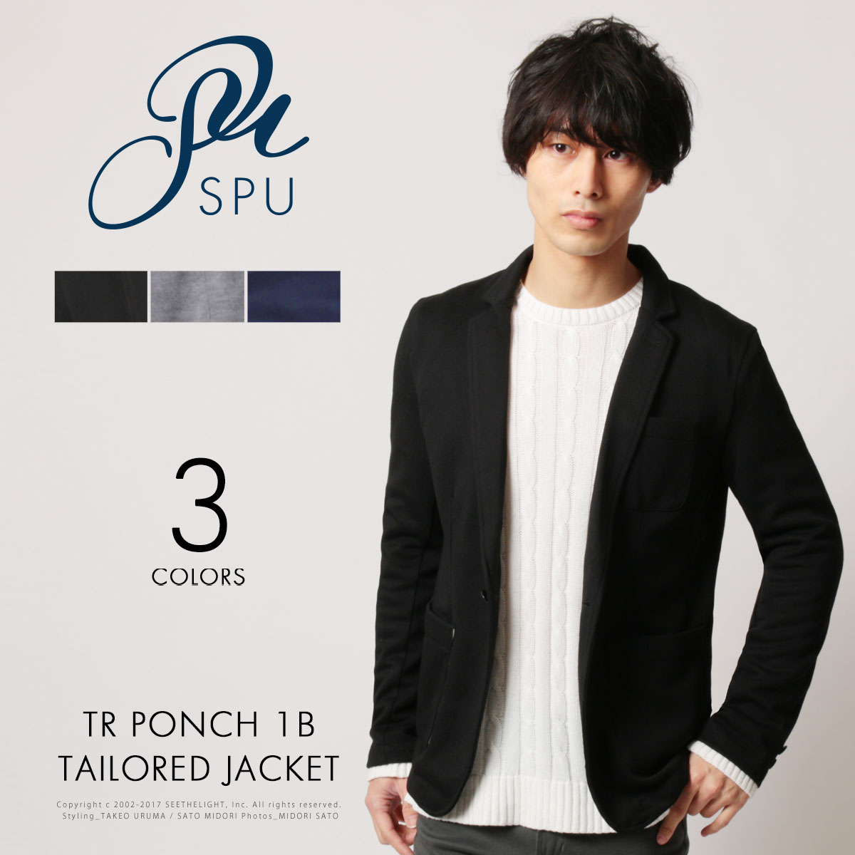 メンズ ジャケット 春 秋 メンズファッション TR ポンチ 1B 長袖 テーラード ジャケット SPU スプ