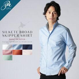 シャツ メンズ 春 夏 秋 冬 シャツ メンズファッション 日本製 シルケット ブロード スキッパー デザイン 長袖 シャツ 綿 100% コットン SPU スプ