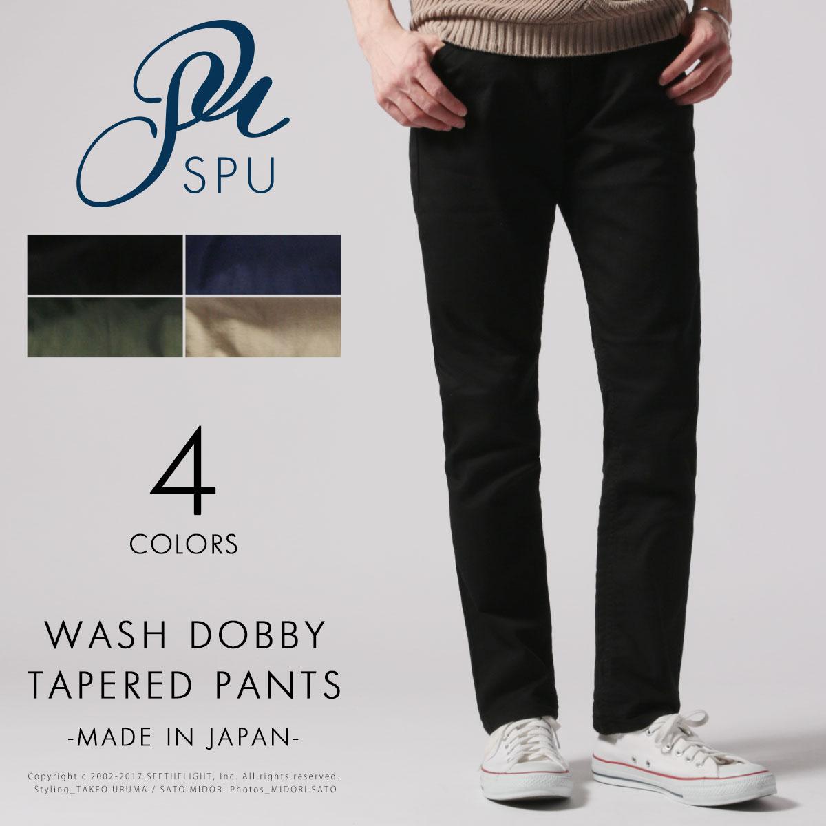 パンツ メンズ 日本製 春 新作 ウォッシュ ドビー織 テーパードパンツSPU スプ