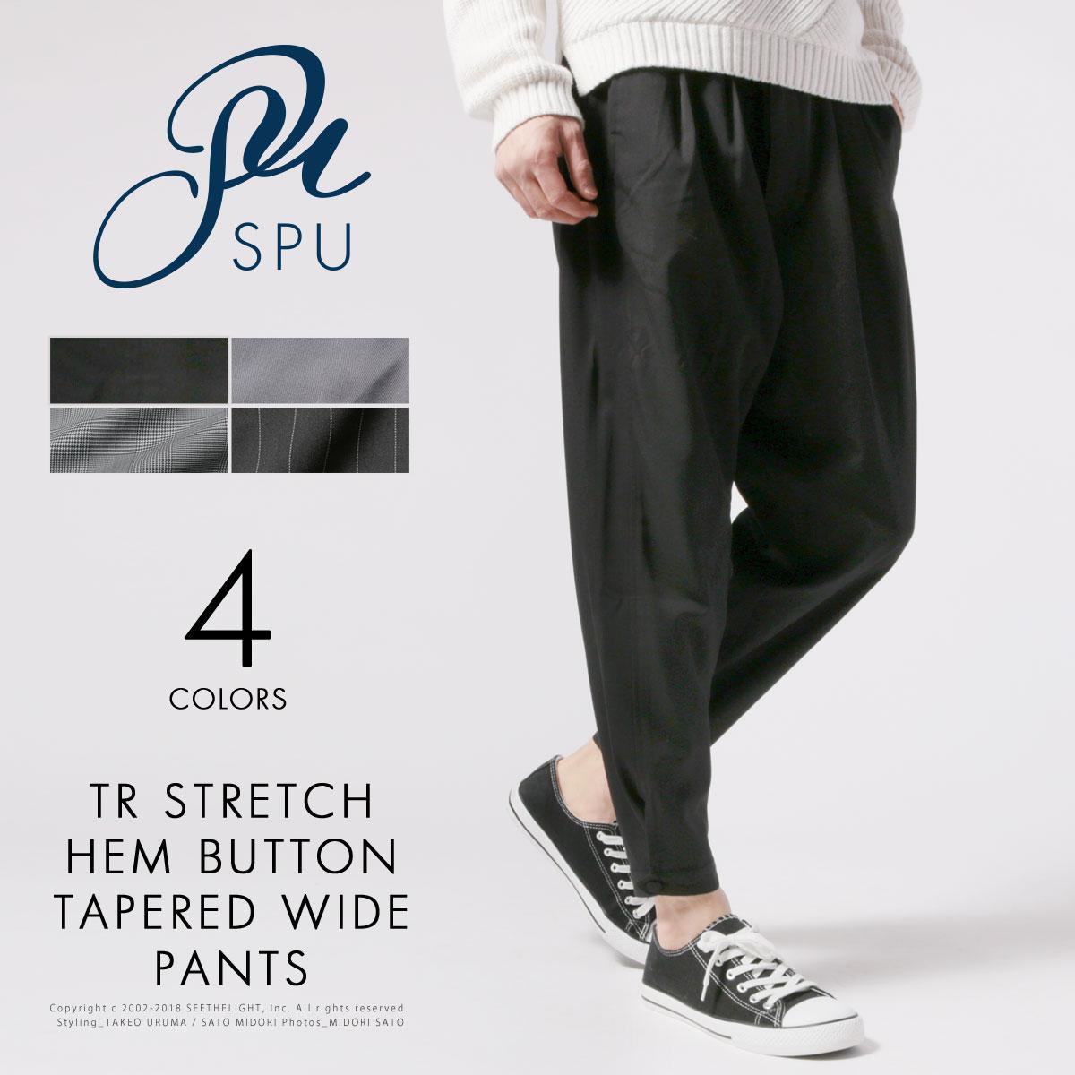 メンズ 春 夏 秋 メンズファッション TR ストレッチ 裾 ボタン テーパード ワイド パンツ タック SPU スプ