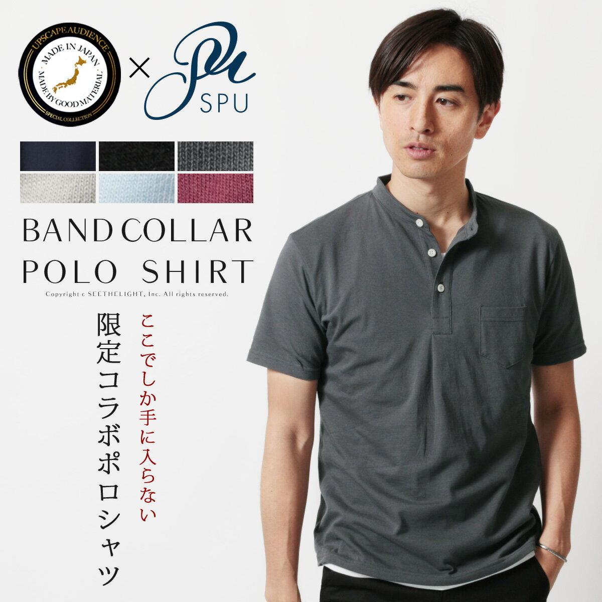 ポロシャツ メンズ 父の日ギフト 日本製 SPU別注 30コーマ 天竺 バンドカラー 半袖 ポロシャツ Upscape Audience SPU