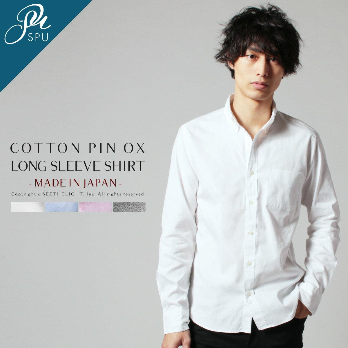 シャツ メンズ 日本製 ホワイト 白 白シャツ ビジネス ビジカジ オックスシャツ オックスフォードシャツ 超長綿 ピンオックス 長袖シャツ SPU スプ