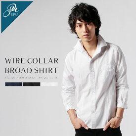 SPU スプ ブロードシャツ メンズ 秋 冬 ブロード シャツ 襟 ワイヤー入り ホリゾンタルカラー デザイン