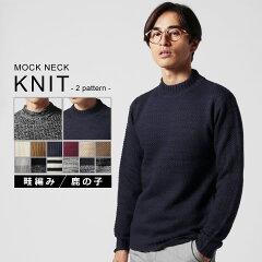 アクリル畦編み/鹿の子編みモックネックニット