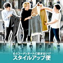 【定期便】スタイルアップ便 メンズファッション 定期便 定期購入 おしゃれ おまかせ便