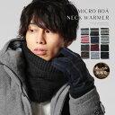 ネックウォーマー メンズ レディース 冬 マイクロ ボア 裏起毛 ケーブル ニット F フリーサイズ