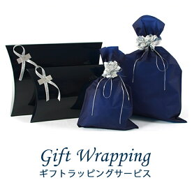 【ラッピングチケット】ギフト ラッピング プレゼント