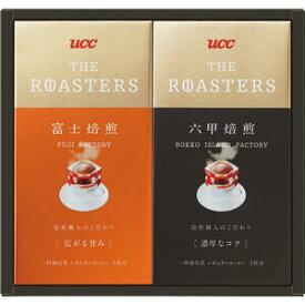 【メーカー在庫限り】21-0428-015 UCC ザ ロースターズ(10杯) YAR-10RF 4901201124990