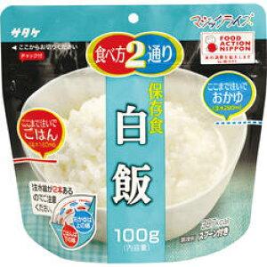【メーカー在庫限り】21-0543-035 サタケ マジックライス 保存食 白米 20個セット 1FMR31014ZE 4531717310145