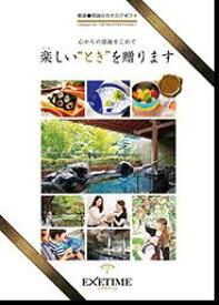 エグゼタイム PART1 EXETIME PART1【税抜5,600円コース】