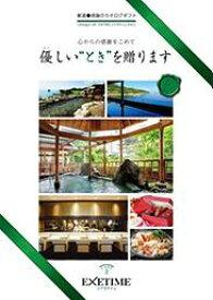 エグゼタイムPART2 EXETIME PART2【税抜10,600円コース】