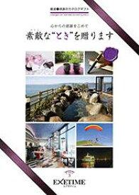 エグゼタイム PART3 EXETIME PART3【税抜20,600円コース】